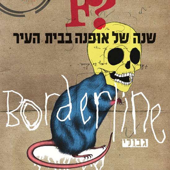 Beith Ha'ir Museum, Tel Aviv